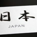 大谷投手が侍ジャパン辞退!ラストサムライは今度こそ武田投手を!